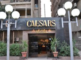 酒店照片: Caesars Palace Hotel