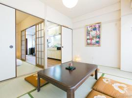 Hotel photo: Center Hondori PeacePark Japanese Home