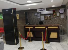 Hotel photo: Al Dar Al Alamya Furnished Units