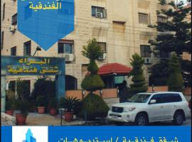 Hotel photo: Al-Bara'a Appartment البراء للشقق الفندقيه