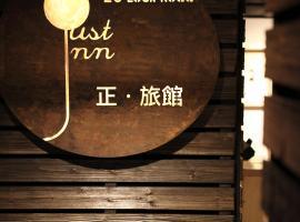 Фотография гостиницы: Just As Inn