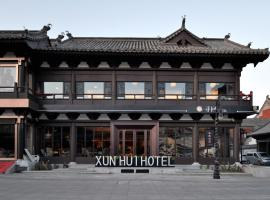 酒店照片: Xun Hui Hotel