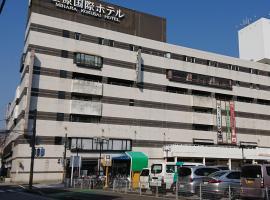 Фотографія готелю: Mihara Kokusai Hotel