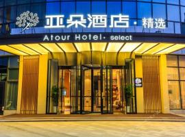 Zdjęcie hotelu: Atour Hotel Select (Yantai International Exhibition Center)