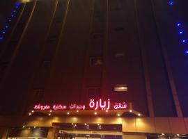Ξενοδοχείο φωτογραφία: Hotel Zayara