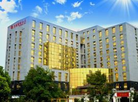 호텔 사진: Jingkang International Hotel
