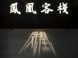 Фотографія готелю: Phoenix Inn Datong