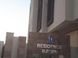 صور الفندق: Residence Rayan