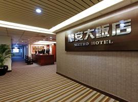 รูปภาพของโรงแรม: Metro Hotel