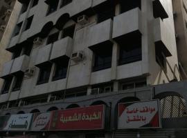 Hotel fotoğraf: Al Dar Holiday Apartments