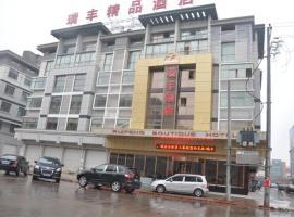 Hotel photo: Yiwu Ruifeng Hotel