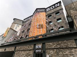 Photo de l'hôtel: Hotel Bon