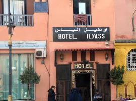 รูปภาพของโรงแรม: Hôtel Ilyass