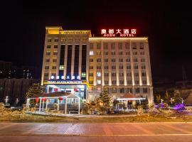 Hotel Foto: Aodu Hotel Zhangjiakou