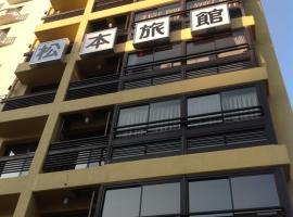 Hotel photo: Matsumoto Ryokan