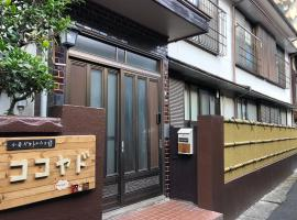 Hotel Foto: Kokura Guest House COCOYADO
