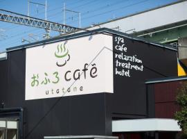 Hotel photo: Ofuro Cafe Utatane