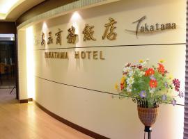 Hotel photo: Tainan Takatama Hotel