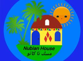 A picture of the hotel: مسك نا كاتو Nubian House