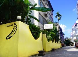 호텔 사진: Haikou Banana Hostel