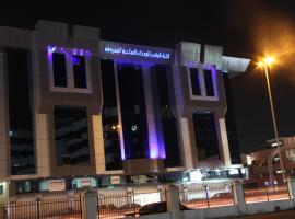 Hotel fotoğraf: Al Thanaa Alraqi Furnished Apartments