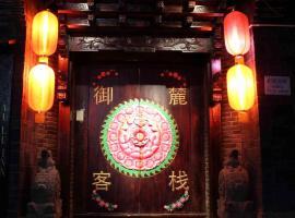 Hotel Photo: Lijiang Yulu Hotel