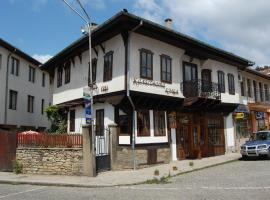 Hotel photo: Kazasovata Guest House