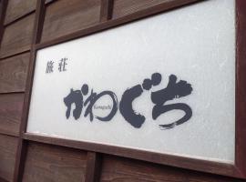 Hotel photo: Ryoso Kawaguchi