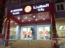 A picture of the hotel: Al Muhanna Plaza