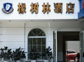 Hotel foto: Oak Hotel Chongqing Shangqingsi Branch