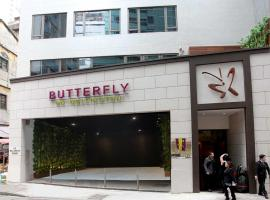 Hotel photo: Butterfly on Wellington Boutique Hotel Central
