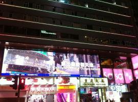 Hotel photo: HK Star Hostel