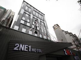 Hotel Photo: 2NE1 Hotel