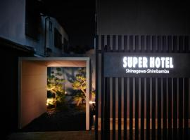 Hotel Photo: Super Hotel Shinagawa Shinbanba