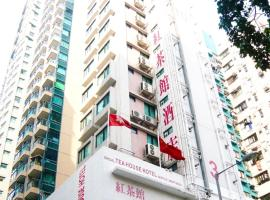 Hotel photo: Bridal Tea House Hotel Hung Hom - Winslow St.