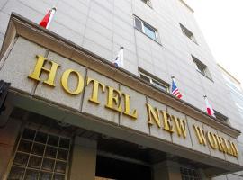 Hotel photo: New World Hotel