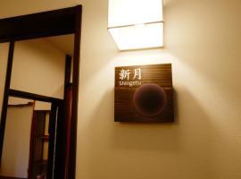 Hotel photo: Oyado Tsukiusagi