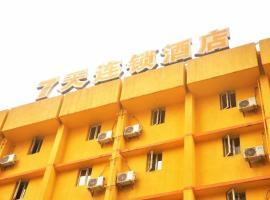 Fotos de Hotel: 7Days Inn Chengdu Zhengfu Street Wenshufang