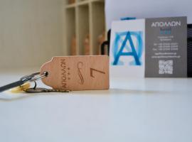 Hotel photo: Apollon