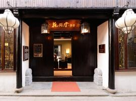 Hotel Photo: Blossom Hill Inn Zhouzhuang Seasonland