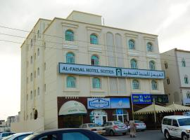 Hotel photo: Al Faisal Hotel Suites