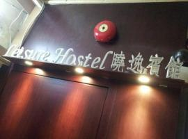 Foto do Hotel: Leisure Hostel
