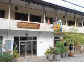 A picture of the hotel: Dokkret Guesthouse