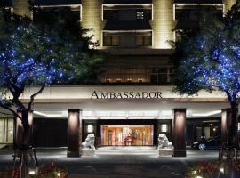 Hotel photo: Ambassador Hotel Taipei