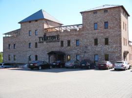 Hotel Photo: Tvirtove prie Didziulio