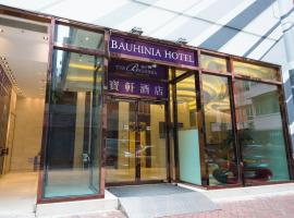 Hotel photo: The Bauhinia Hotel - Tsim Sha Tsui