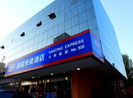 Zdjęcie hotelu: Hanting Express Baoding Train Station East Square