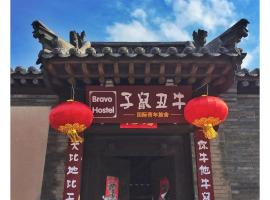Hotel foto: Datong Bravo Youth Hostel
