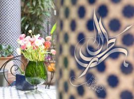 Hotel photo: Riad Al Bartal