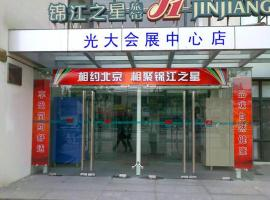 Hotel photo: Jinjiang Inn - Shanghai Everbright Convention & Exhibition Center